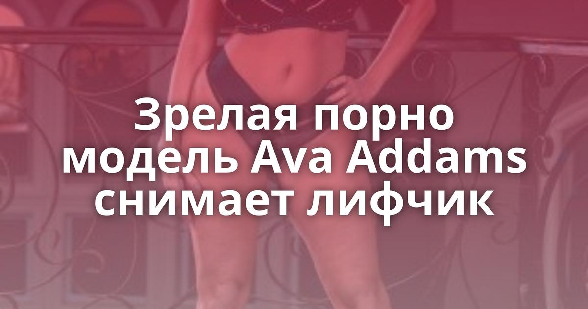 Ava Addams 9