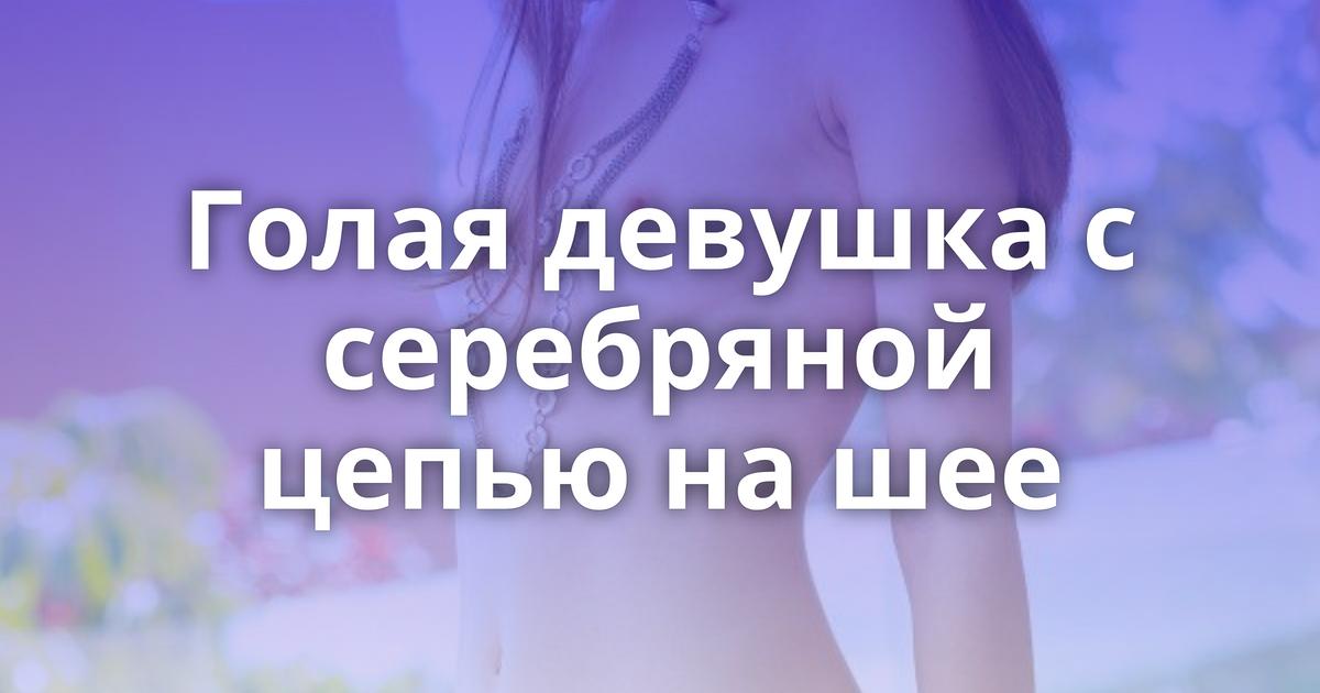 Голая Девушка С Цепью На Шее
