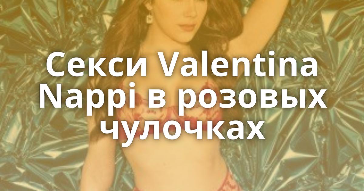 Секси Valentina Nappi в розовых чулочках